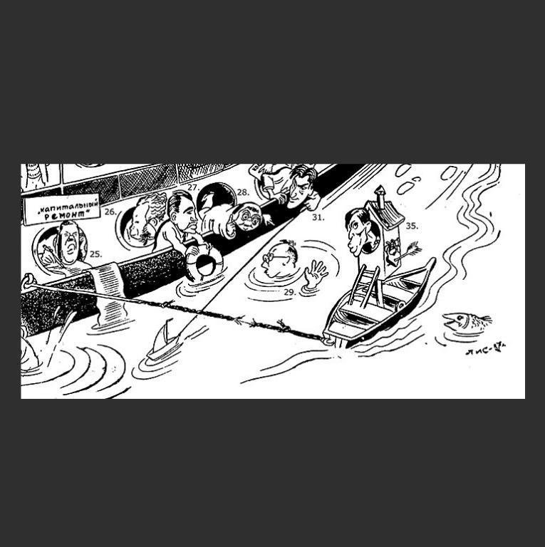 Фрагмент карикатуры «По широкому раздолью…»