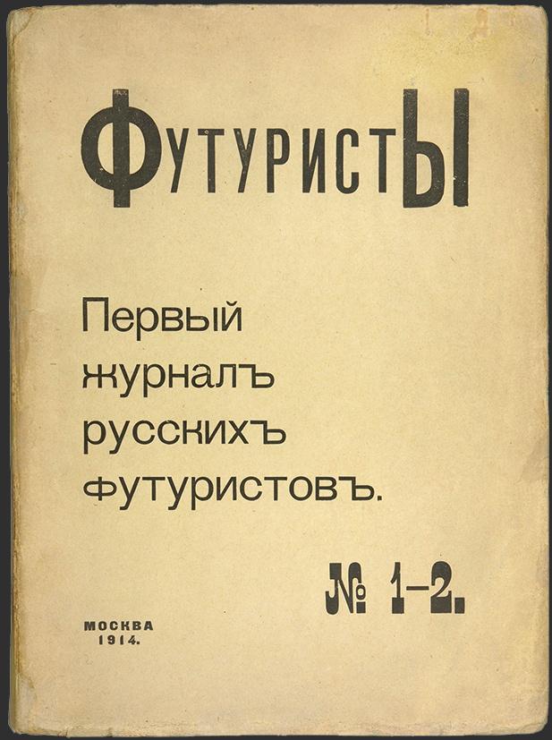 Футуристы. Первый журнал русских футуристов. № 1-2, 1914