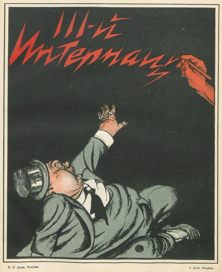 ІІІ Интернационал. 1921