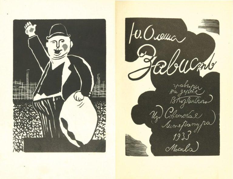 Иллюстрации к роману Ю. Олеши «Зависть». 1933