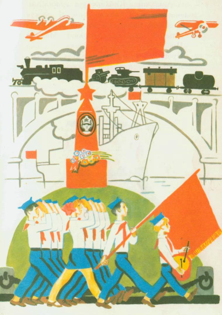 Иллюстрация к «Сказке о военной тайне, о Мальчише-Кибальчише и его твердом слове»