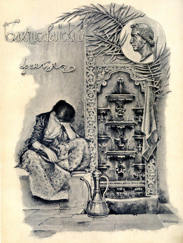 Иллюстрация к поэме А. С. Пушкина «Бахчисарайский фонтан»