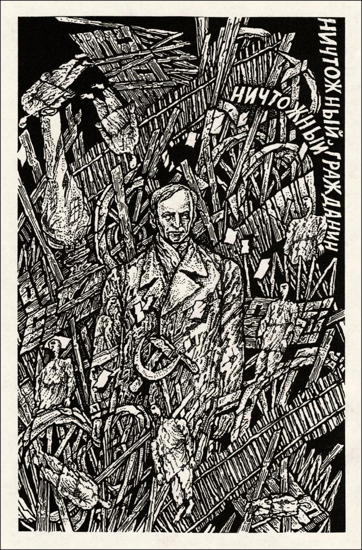 Иллюстрация к повести «Котлован». 2002