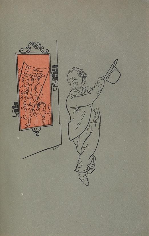 Иллюстрация к роману Ю. Олеши «Зависть». 1928