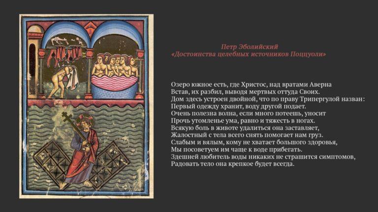Иллюстрированная поэма Петра Эболийского «Достоинства целебных источников Поццуоли». XIII в.