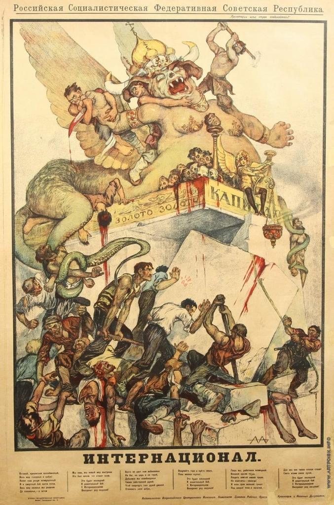 «Интернационал». Советский плакат. 1918