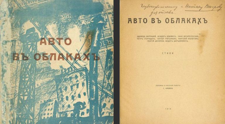 Издание альманаха «Авто в облаках». 1915