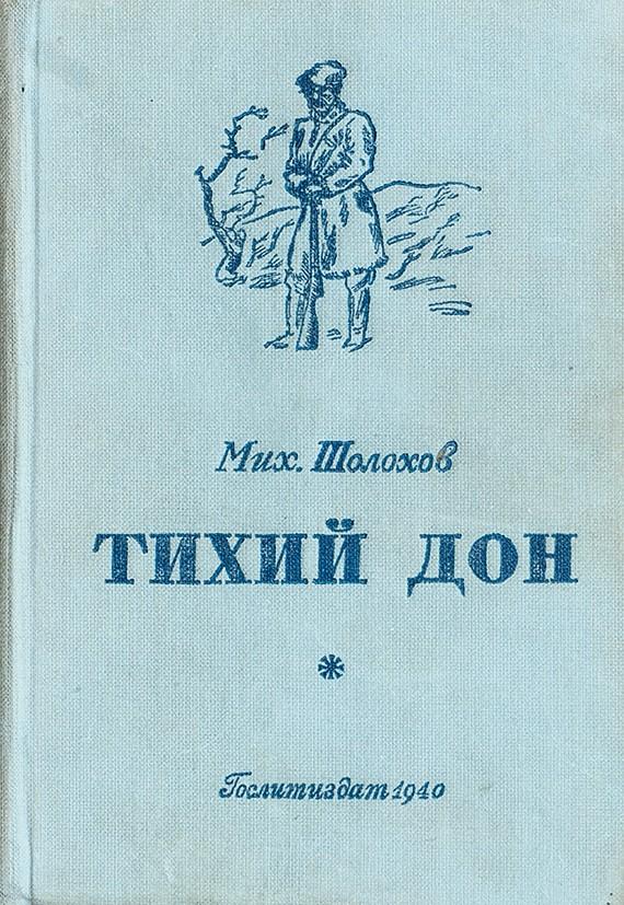 Издание четвёртой книги романа «Тихий Дон». 1940