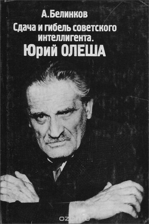 Издание книги А. Белинкова «Сдача и гибель советского интеллигента. Юрий Олеша». 1997