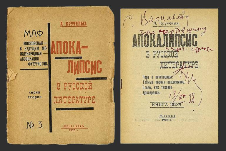 Издание книги А. Крученых «Апокалипсис в русской литературе». Москва, 1923
