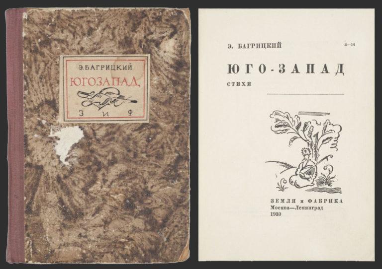 Издание книги Э. Багрицкого «Юго-запад». 1930