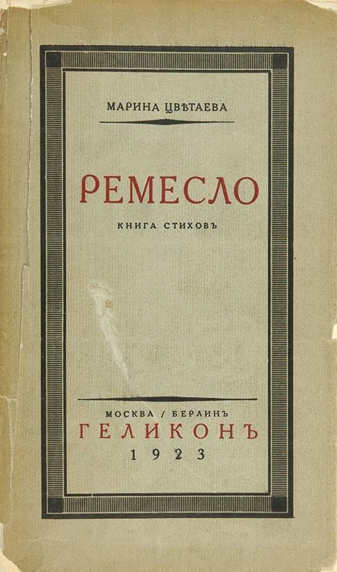 Издание книги М. Цветаевой «Ремесло». Москва-Берлин, 1923