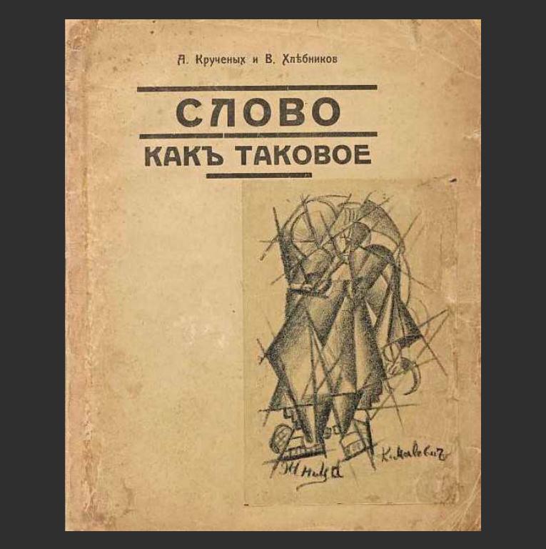 Издание манифеста футуристов «Слово как таковое». Москва, 1913