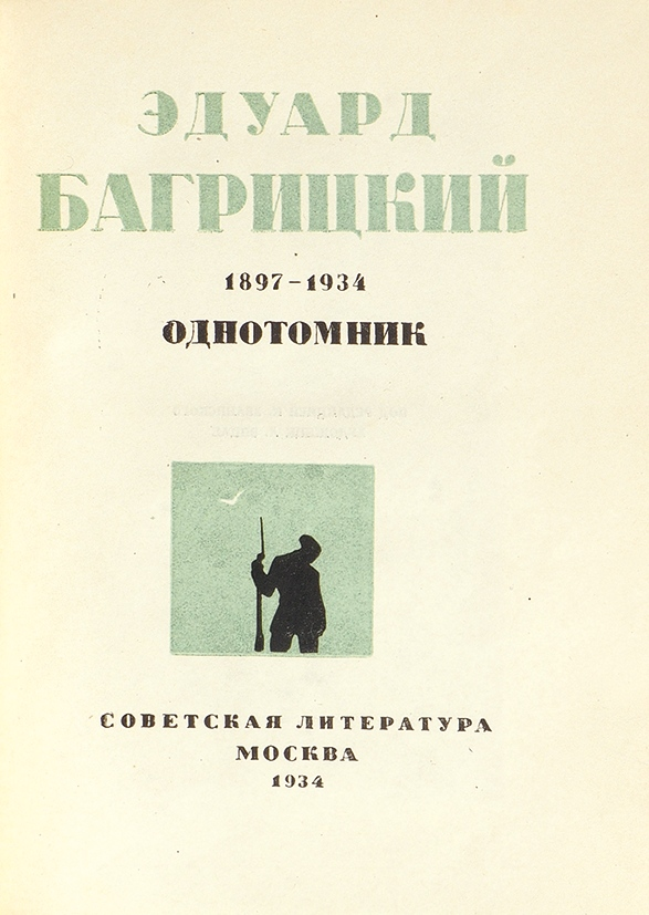 Издание однотомника Э. Багрицкого. 1934