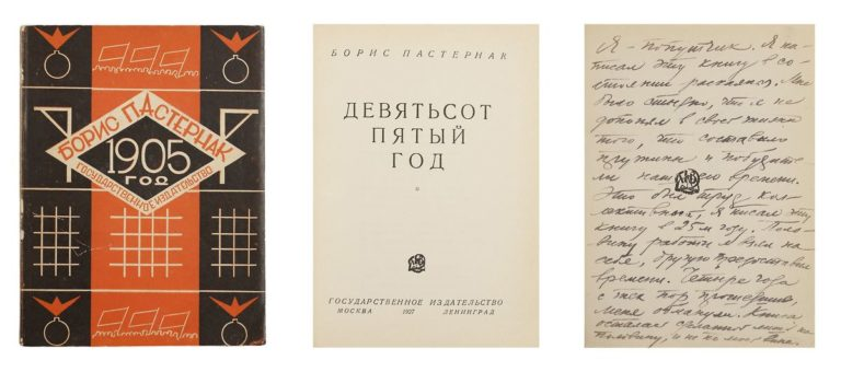 Издание поэмы «Девятьсот пятый год» с автографом автора. 1927