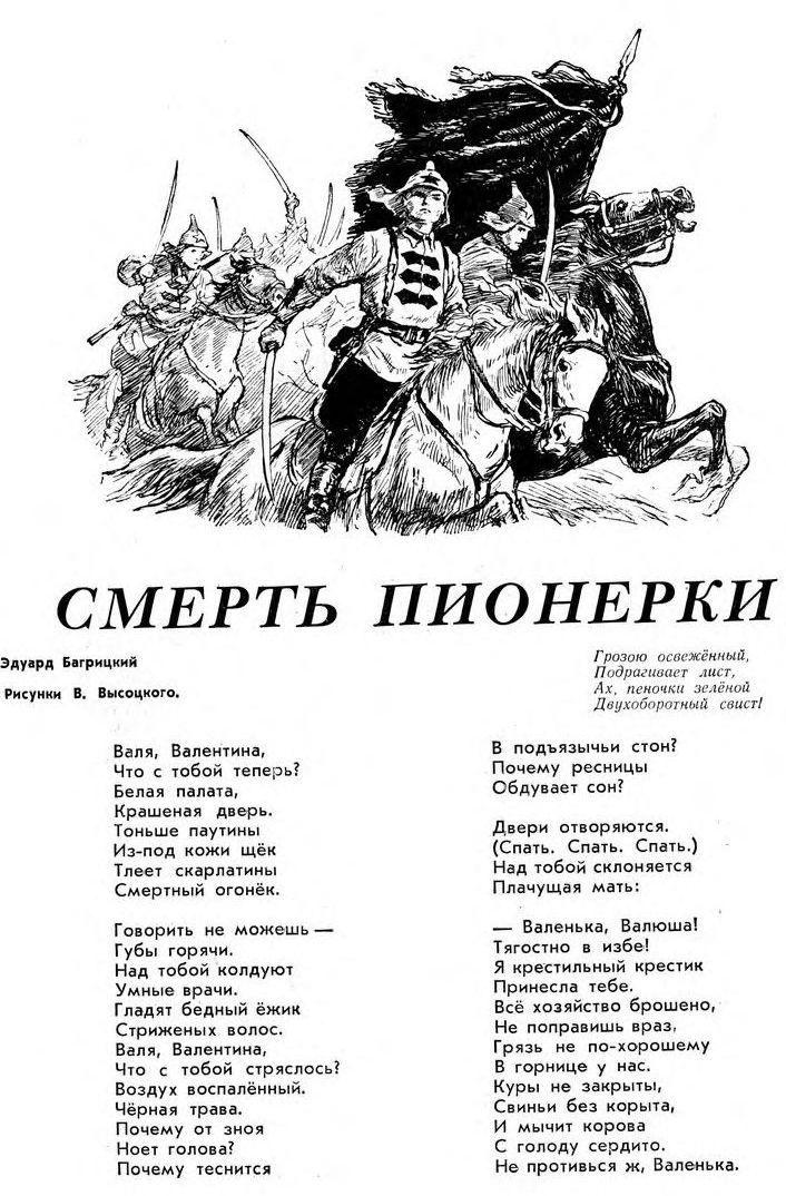 Издание поэмы Э. Багрицкого «Смерть пионерки»
