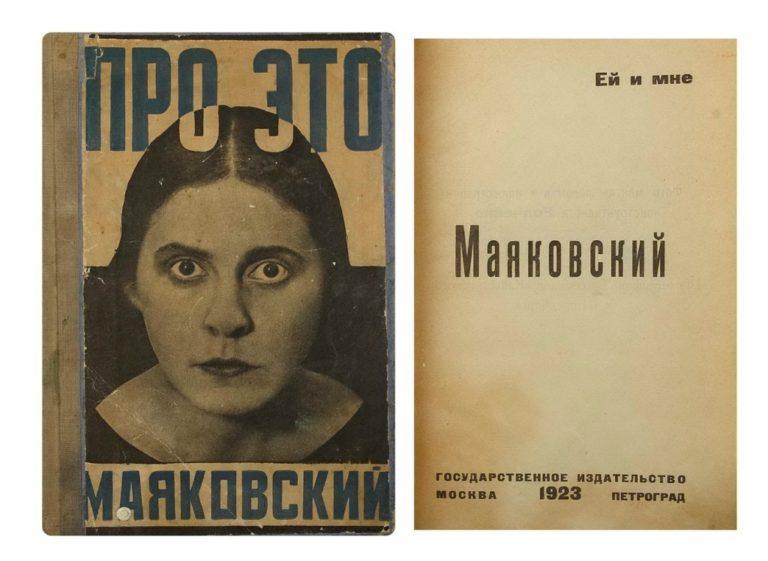 Издание поэмы «Про это». 1923