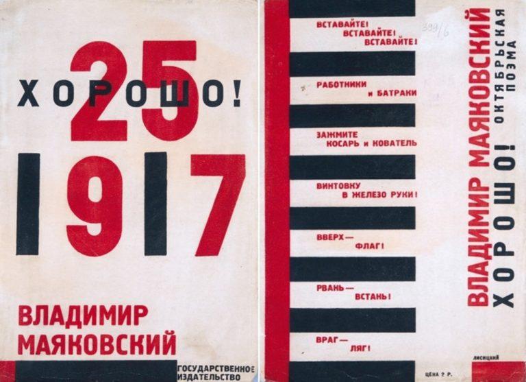 Издание поэмы В. Маяковского «Хорошо!». 1927