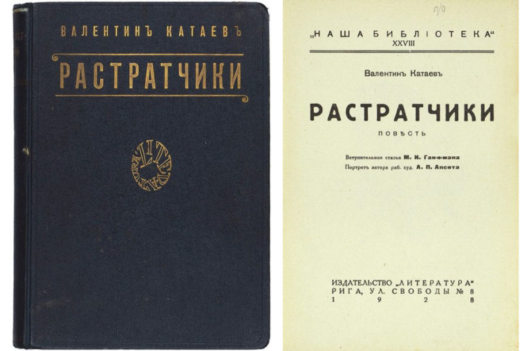 Издание повести Валентина Катаева «Растратчики». 1928