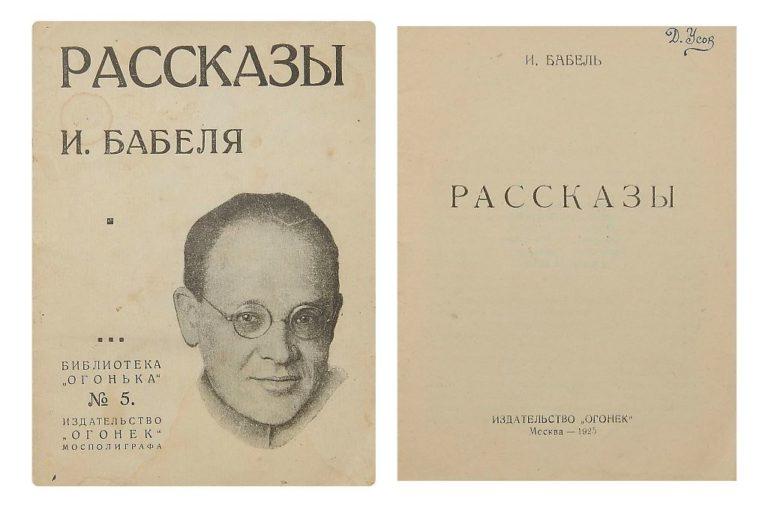 Издание рассказов Бабеля. 1925