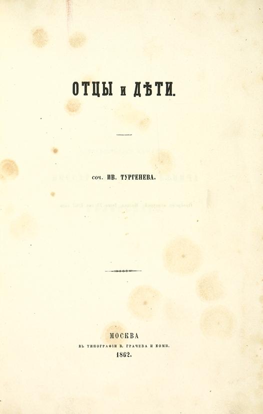 Тургенев И.С. «Отцы и дети». 1862