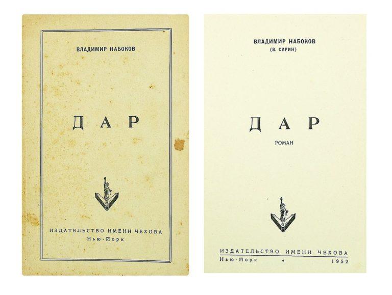 Издание романа В. Набокова «Дар». Издательство им. А.П. Чехова, Нью-Йорк, 1952