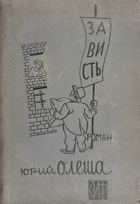 Издание повести Ю. Олеши «Зависть». 1929