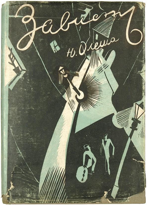 Издание повести Ю. Олеши «Зависть». 1933