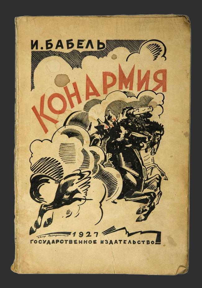 Издание сборника рассказов И. Бабеля «Конармия». 1927