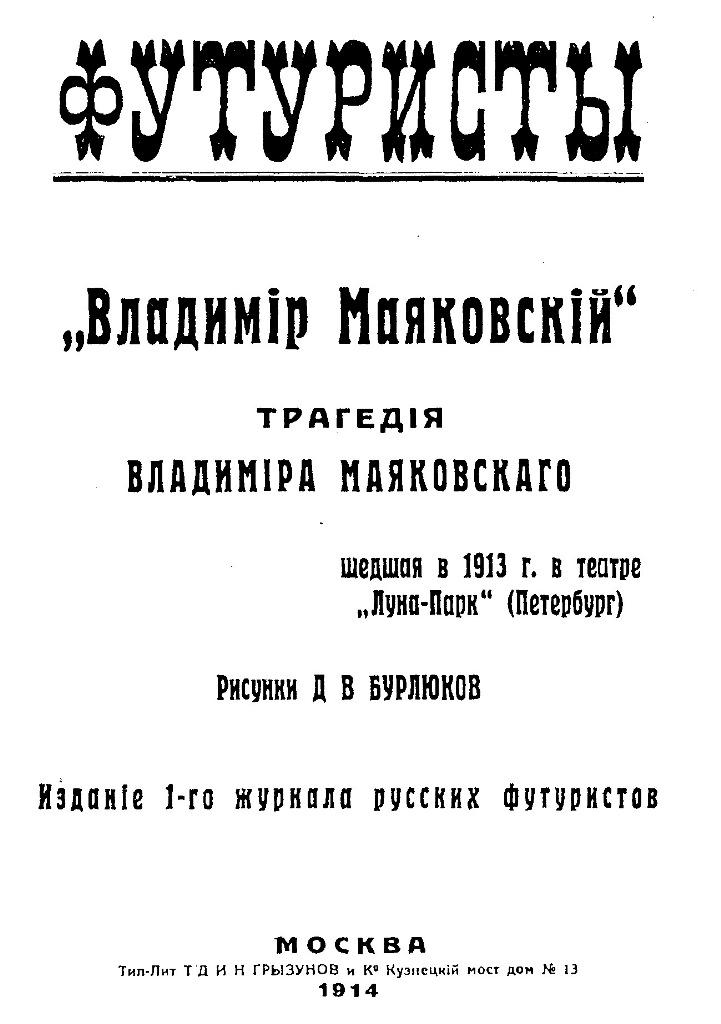 Издание трагедии «Владимир Маяковский». 1914