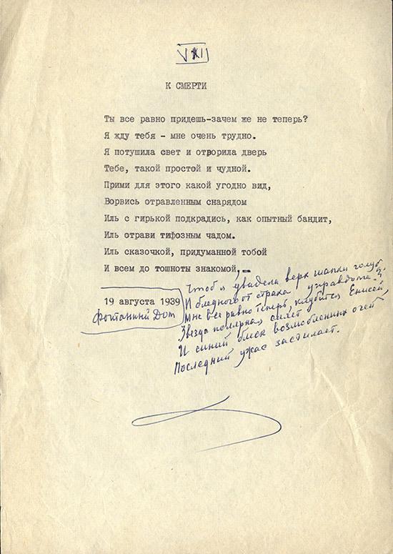 «К смерти» («Реквием», VIII). 1939