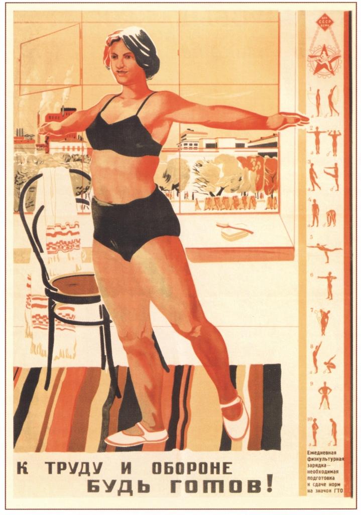 «К труду и обороне будь готов!». 1934