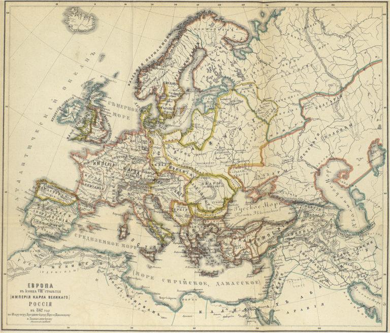 Карта Европы в конце VIII столетия. Империя Карла Великого и Россия в 862 г.