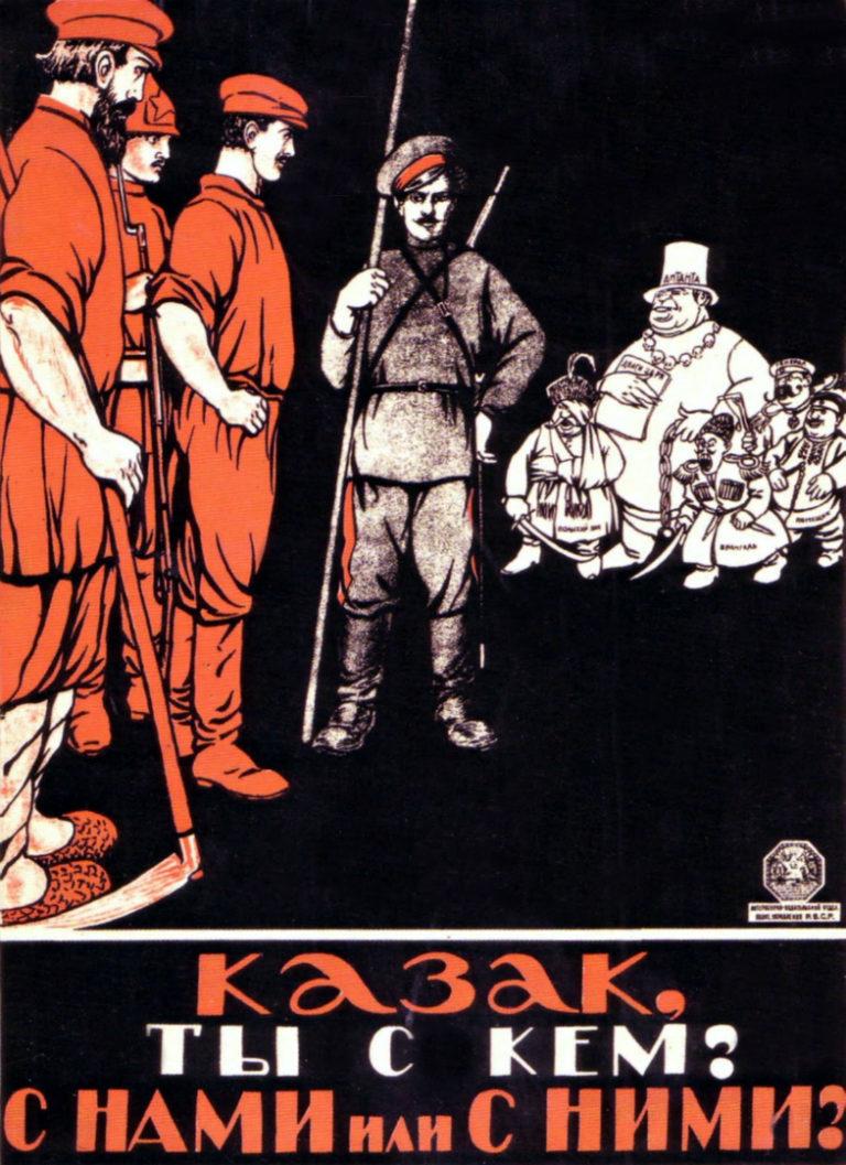«Казак, ты с кем (вопрос) С нами или с ними (вопрос)». 1918