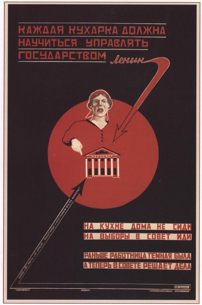 Каждая кухарка должна научиться управлять государством. 1925