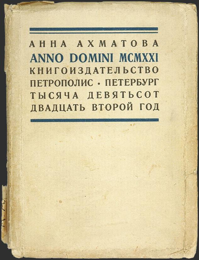 Книга А. Ахматовой «Anno Domini». 1922