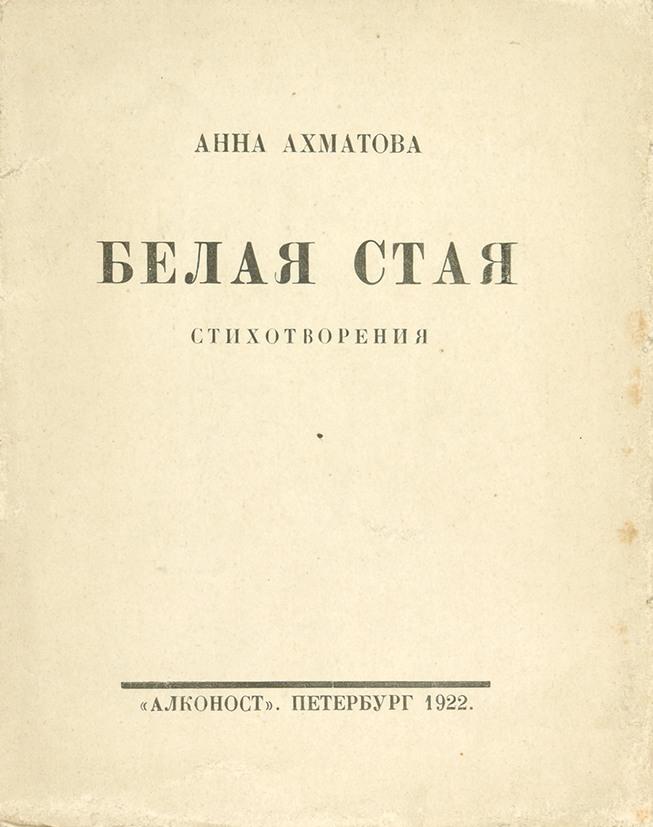 Книга А. Ахматовой «Белая стая». 1922
