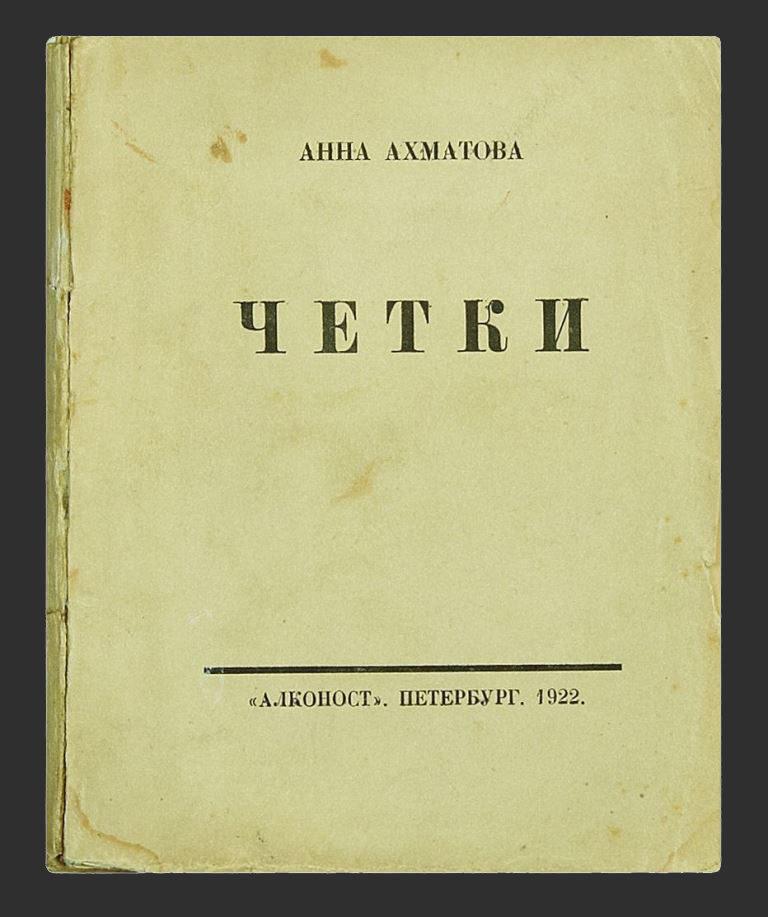 Книга А. Ахматовой «Четки». 1922