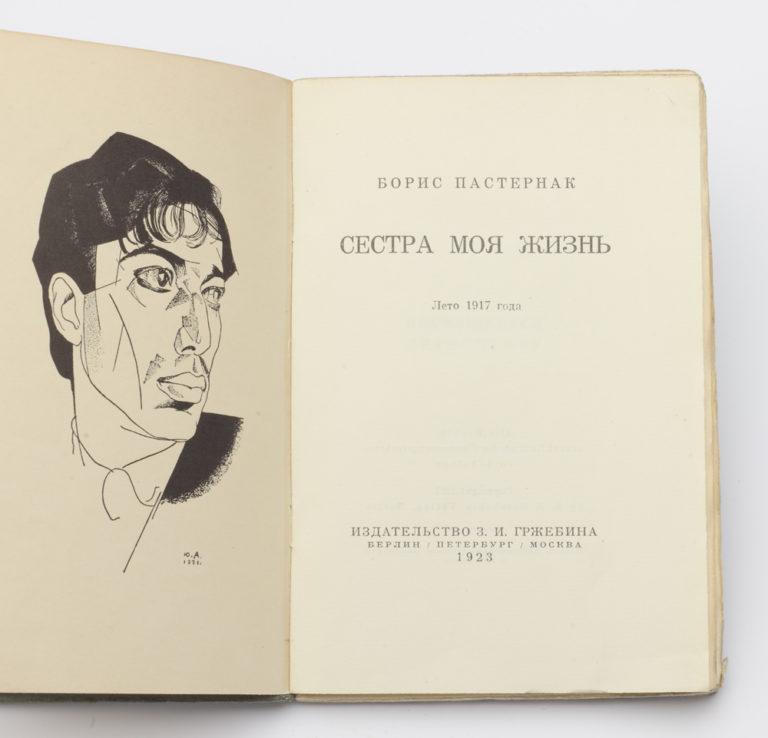Книга Бориса Пастернака «Сестра моя – жизнь». 1923