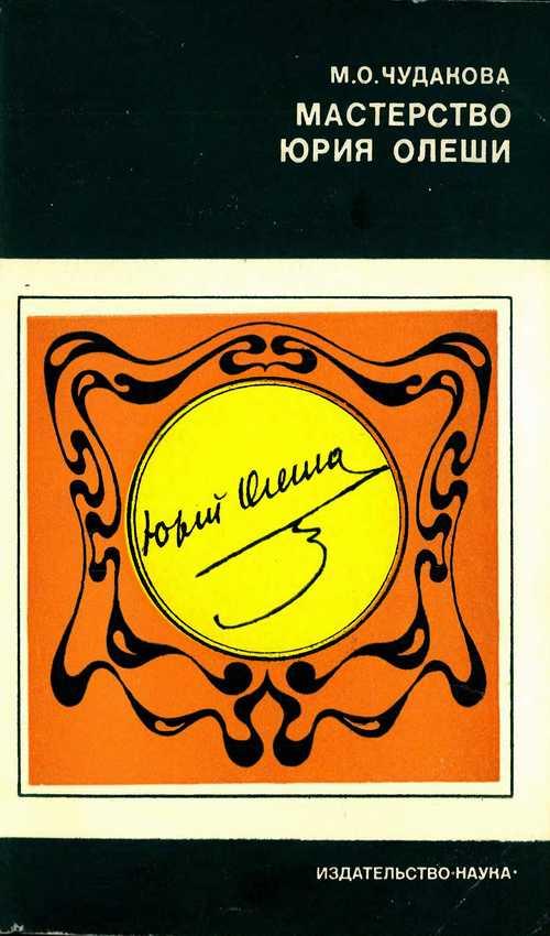 Книга М. Чудаковой «Мастерство Юрия Олеши». 1972