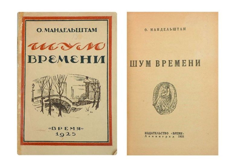 Книга Мандельштама «Шум времени». 1925