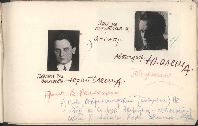 Лист из альбома c фотографиями и автографами Юрия Олеши. 1916–1933