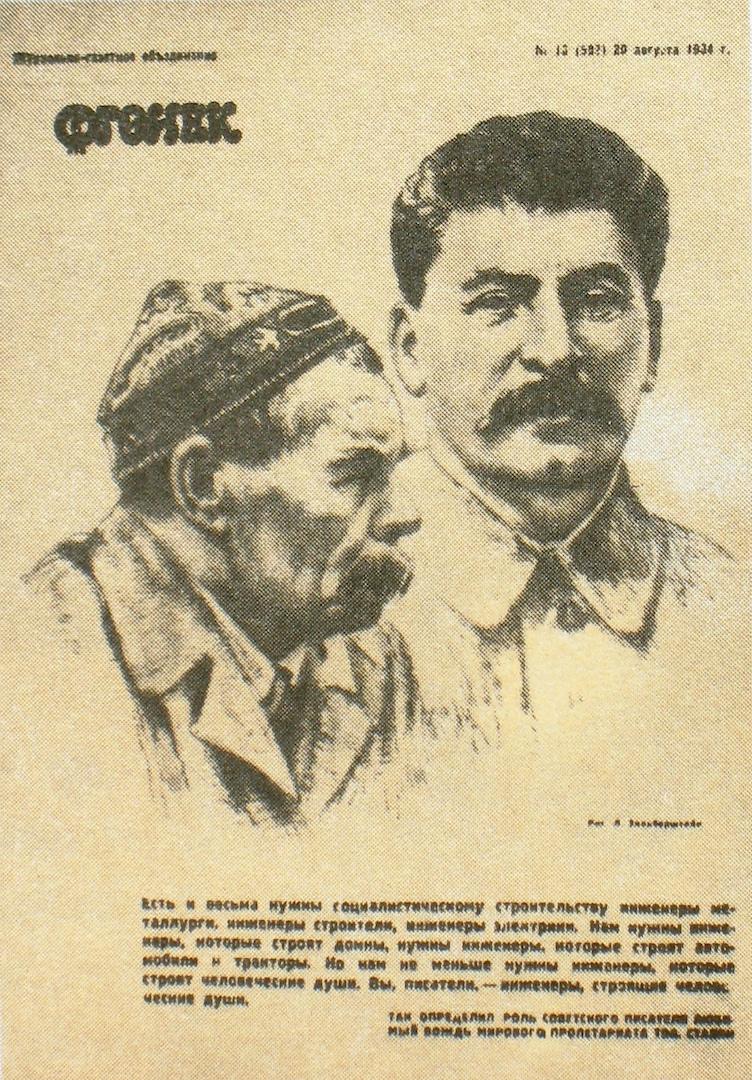 М. Горький и И.В. Сталин на обложке выпуска журнала «Огонёк», приуроченного к Первому съезду советских писателей. 1934