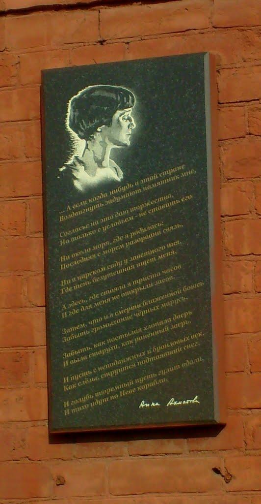 Мемориальная доска А. Ахматовой на стене тюрьмы Кресты. Санкт-Петербург