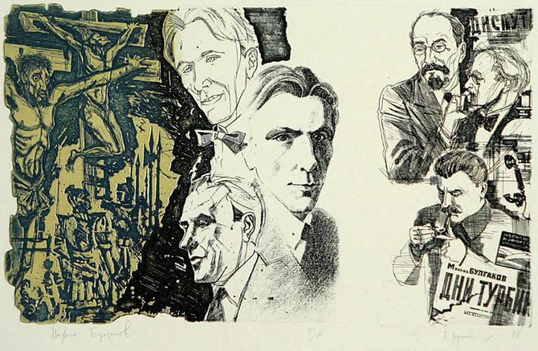 Михаил Булгаков. Москва и Ершалаим. 1988