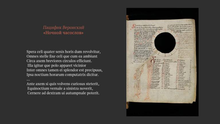Монах Пацифик Веронский высчитывает время ночной молитвы. Ок. 1000