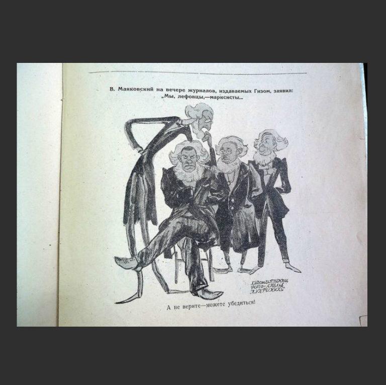 Мы, лефовцы, – марксисты. 1928