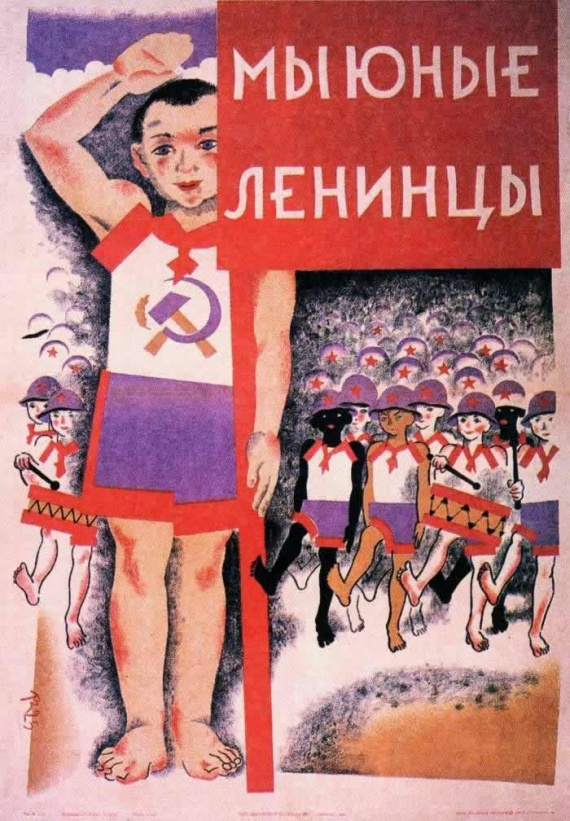 Мы юные ленинцы. 1925