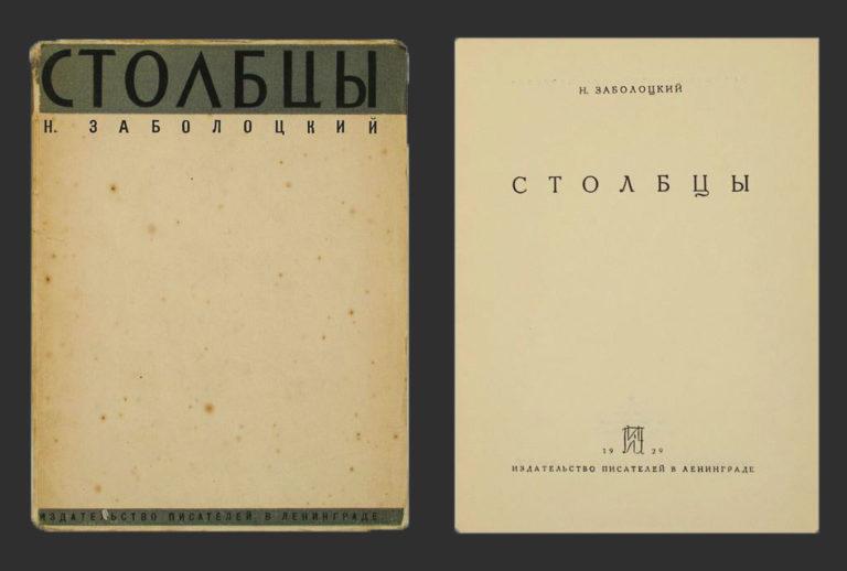 Заболоцкий Н. А. Столбцы. Л.: Издательство писателей в Ленинграде, 1929