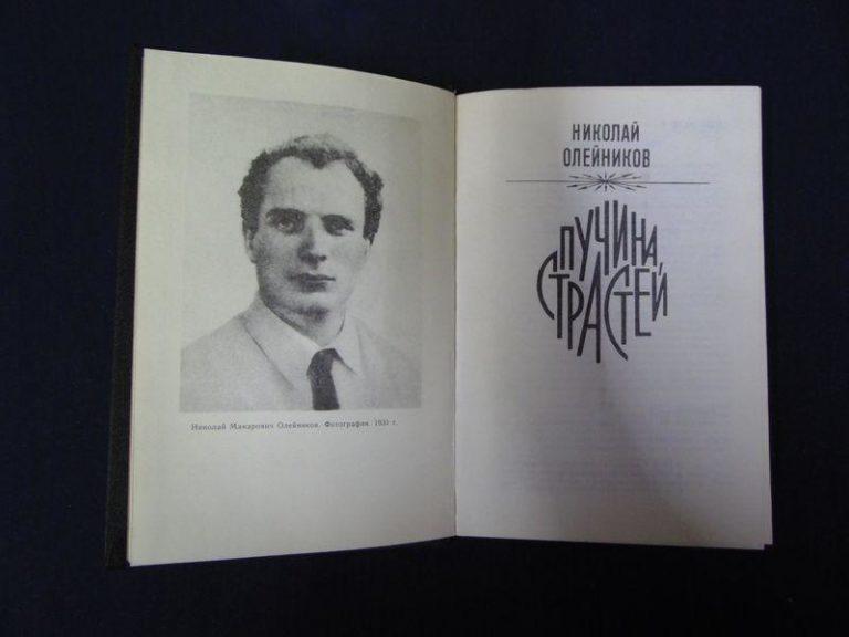 Олейников Н.М. Пучина страстей. Стихотворения и поэмы. Л.: Советский писатель, 1991